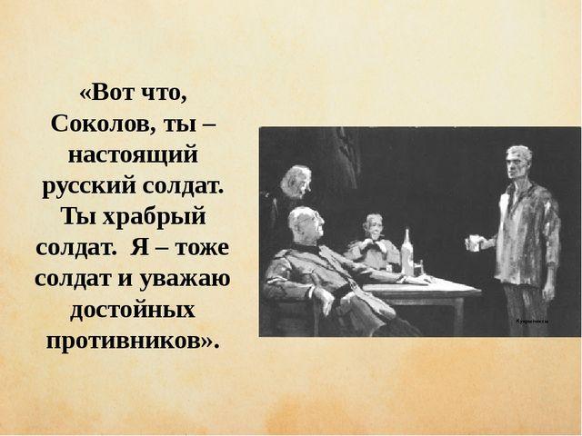 чиич ывипивыи «Вот что, Соколов, ты – настоящий русский солдат. Ты храбрый со...