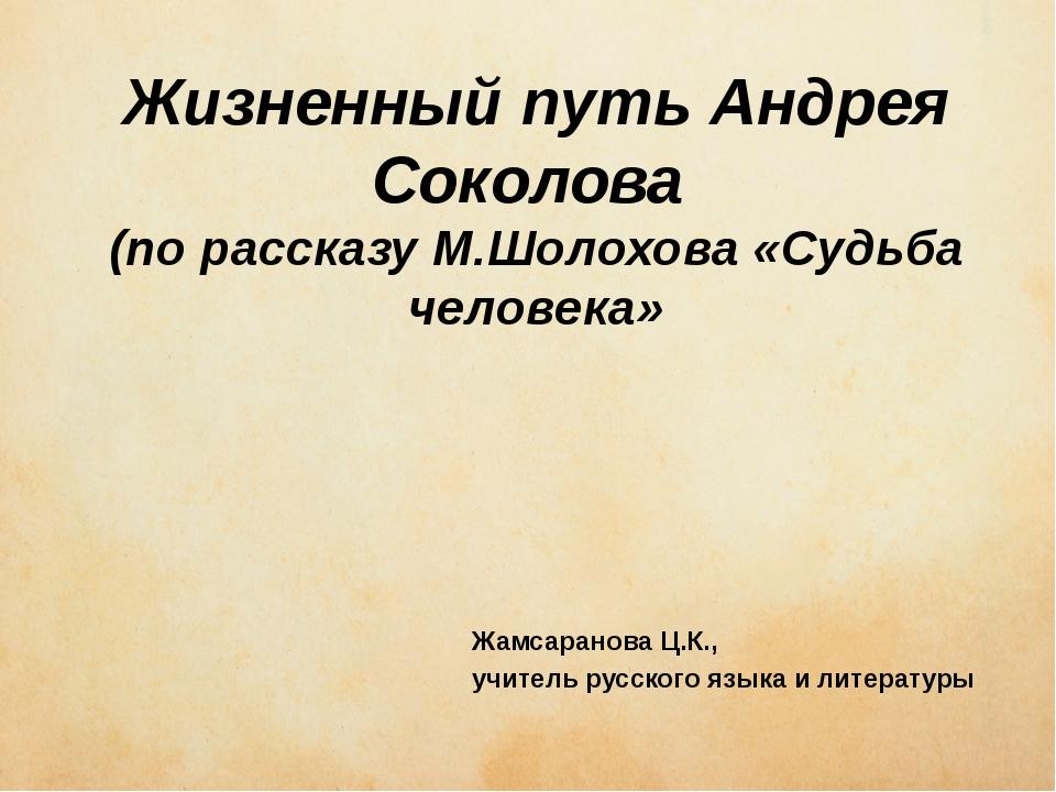 чиич ывипивыи Жизненный путь Андрея Соколова (по рассказу М.Шолохова «Судьба...