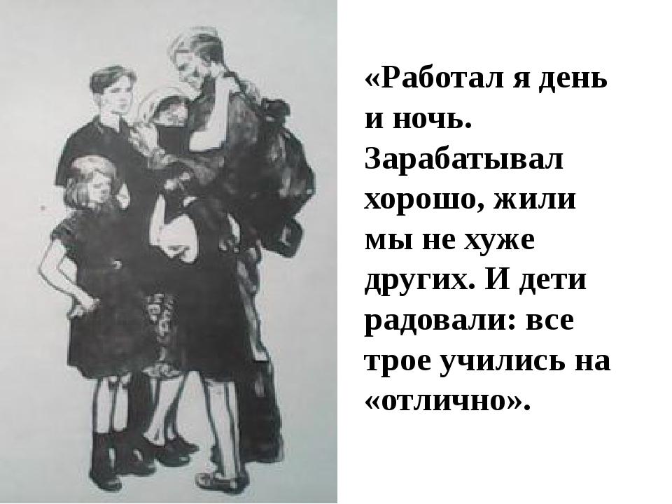 «Работал я день и ночь. Зарабатывал хорошо, жили мы не хуже других. И дети ра...