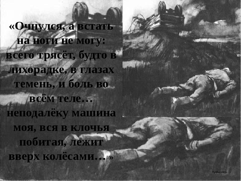 чиич ывипивыи Кукрыниксы «Очнулся, а встать на ноги не могу: всего трясёт, бу...