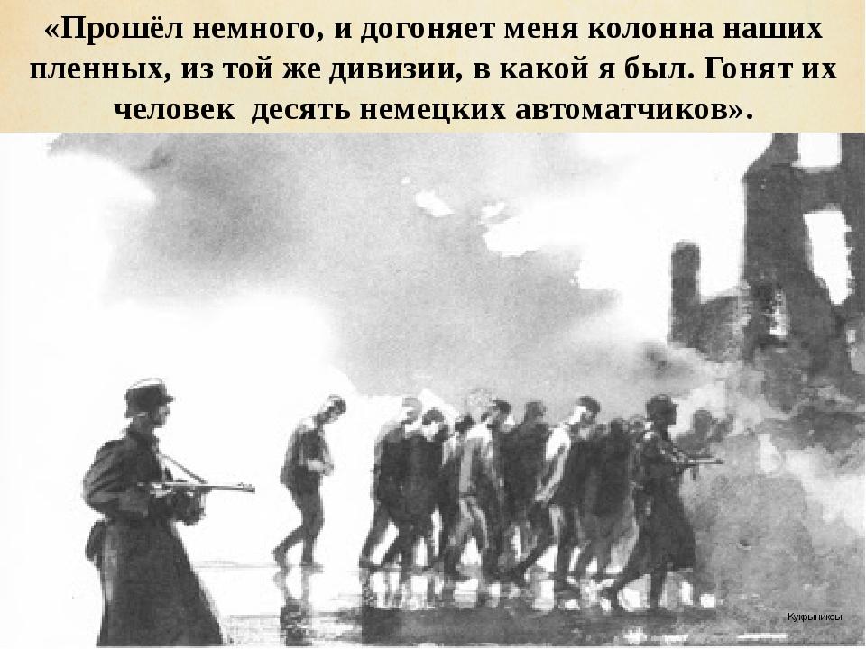чиич ывипивыи Кукрыниксы «Прошёл немного, и догоняет меня колонна наших пленн...