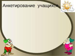 Анкетирование учащихся FokinaLida.75@mail.ru