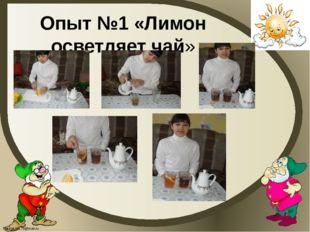 Опыт №1 «Лимон осветляет чай» FokinaLida.75@mail.ru