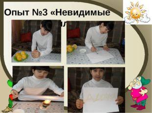 Опыт №3 «Невидимые чернила» FokinaLida.75@mail.ru