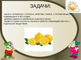 -изучить литературу о полезных свойствах лимона, о составе веществ, содержащи