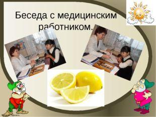 Беседа с медицинским работником. FokinaLida.75@mail.ru