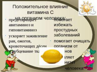 Положительное влияние витамина С на организм человека: предотвращает авитамин