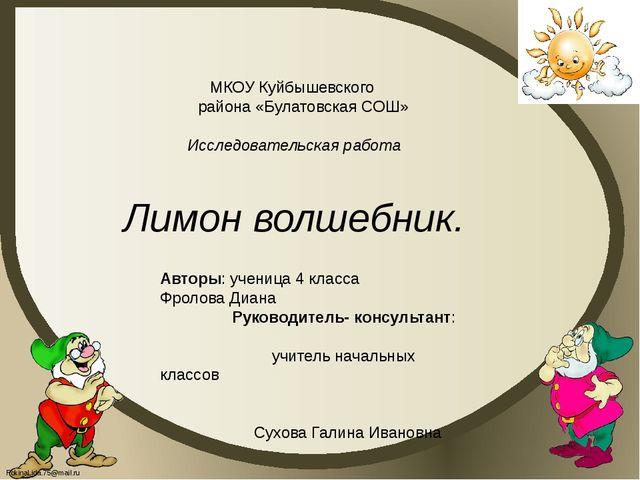 МКОУ Куйбышевского района «Булатовская СОШ» Исследовательская работа Лимон во...
