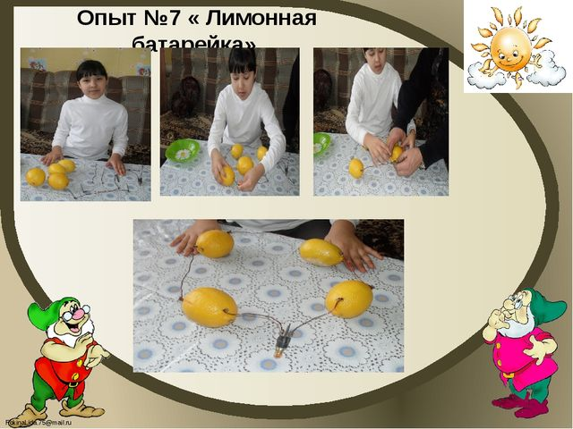 Опыт №7 « Лимонная батарейка» FokinaLida.75@mail.ru
