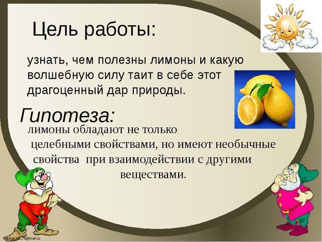 Цель работы: Гипотеза: узнать, чем полезны лимоны и какую волшебную силу таит...