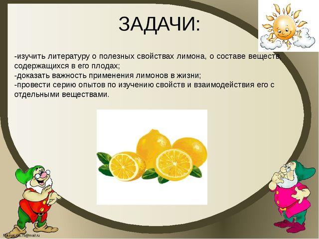 -изучить литературу о полезных свойствах лимона, о составе веществ, содержащи...