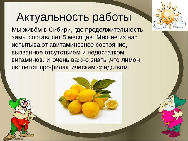 Актуальность работы Мы живём в Сибири, где продолжительность зимы составляет...
