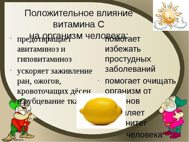 Положительное влияние витамина С на организм человека: предотвращает авитамин...