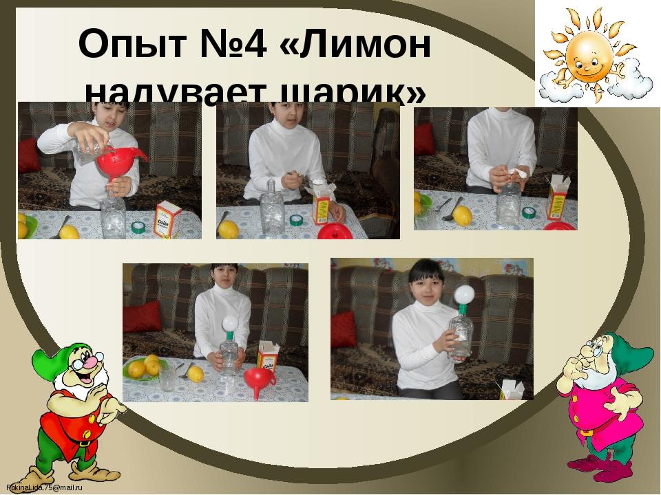 Опыт №4 «Лимон надувает шарик» FokinaLida.75@mail.ru