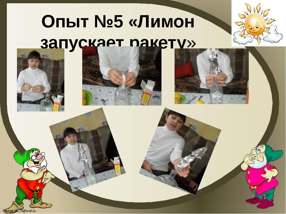 Опыт №5 «Лимон запускает ракету» FokinaLida.75@mail.ru