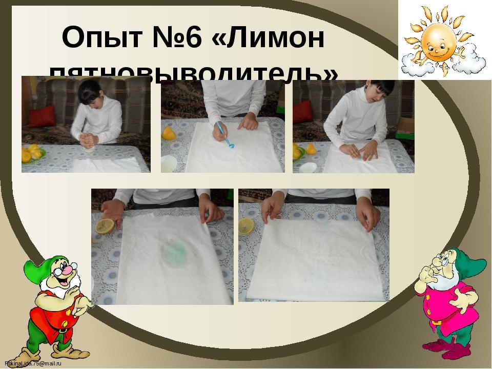 Опыт №6 «Лимон пятновыводитель» FokinaLida.75@mail.ru