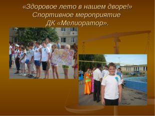 «Здоровое лето в нашем дворе!» Спортивное мероприятие ДК «Мелиоратор».