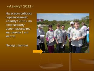 «Азимут 2011» На всероссийских соревнованиях «Азимут 2011» по спортивному ори