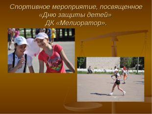 Спортивное мероприятие, посвященное «Дню защиты детей» ДК «Мелиоратор».