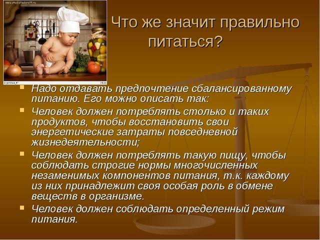Что же значит правильно питаться? Надо отдавать предпочтение сбалансированно...