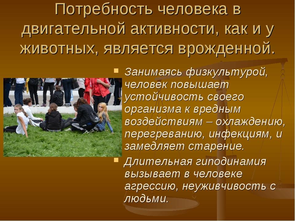 Потребность человека в двигательной активности, как и у животных, является вр...