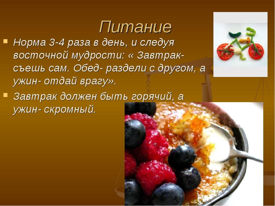 Питание Норма 3-4 раза в день, и следуя восточной мудрости: « Завтрак- съешь...