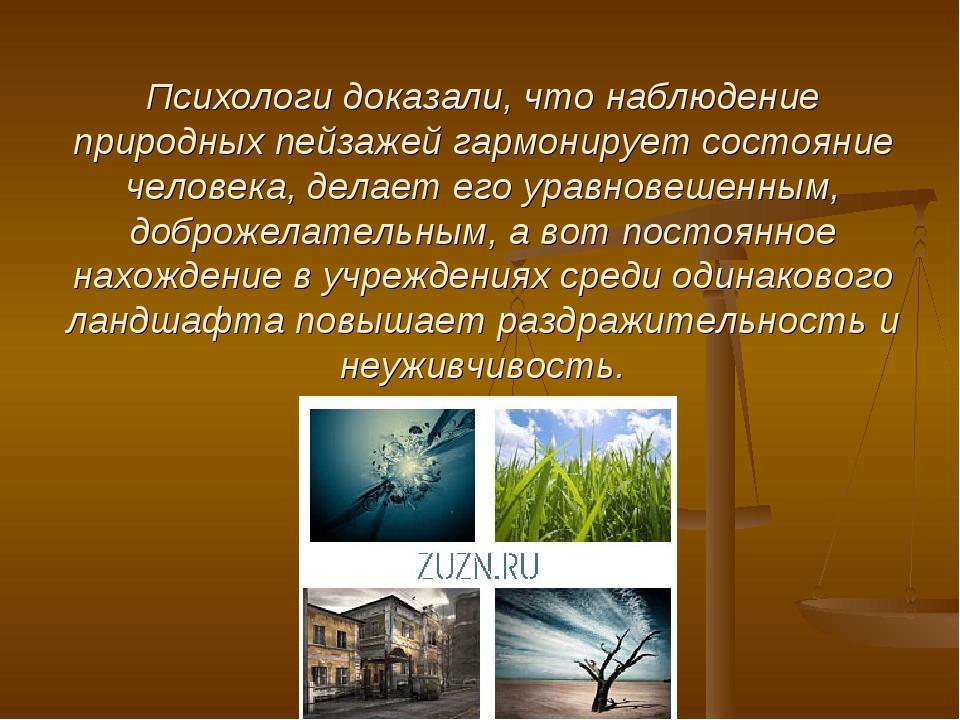 Психологи доказали, что наблюдение природных пейзажей гармонирует состояние ч...