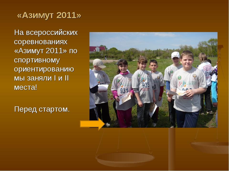 «Азимут 2011» На всероссийских соревнованиях «Азимут 2011» по спортивному ори...