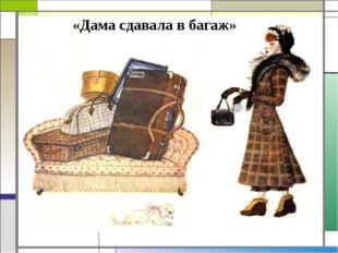 «Дама сдавала в багаж»