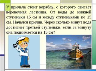 У причала стоит корабль, с которого свисает веревочная лестница. От воды до н