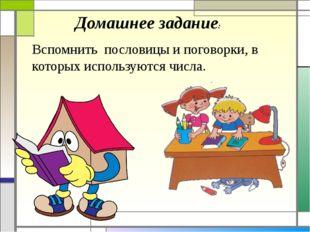 Домашнее задание: Вспомнить пословицы и поговорки, в которых используются чис