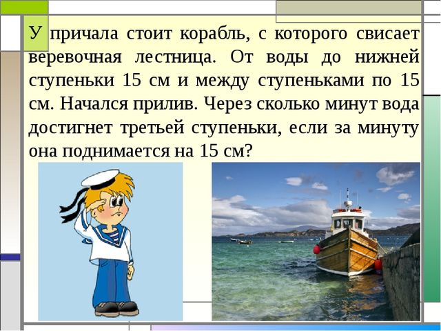 У причала стоит корабль, с которого свисает веревочная лестница. От воды до н...
