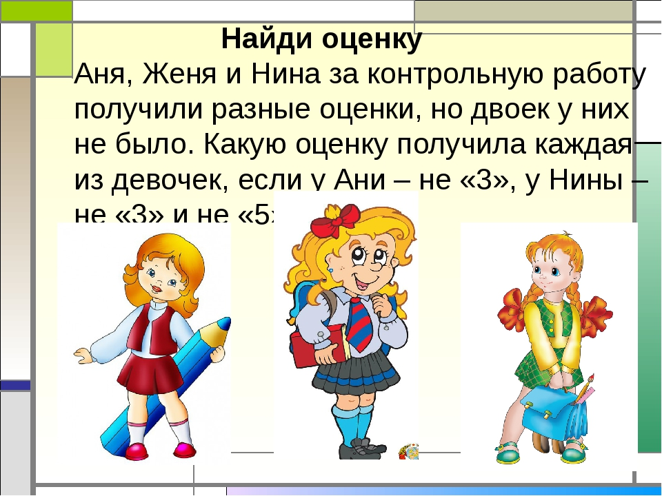 Найди оценку Аня, Женя и Нина за контрольную работу получили разные оценки,...