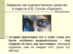 Экфрасис как художественное средство в повести Н.В. Гоголя «Портрет» «Старик