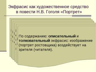 Экфрасис как художественное средство в повести Н.В. Гоголя «Портрет» Перед на
