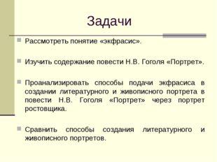 Задачи Рассмотреть понятие «экфрасис». Изучить содержание повести Н.В. Гоголя