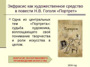 Экфрасис как художественное средство в повести Н.В. Гоголя «Портрет» Одна из