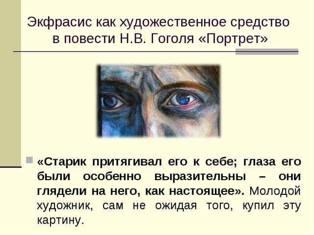 Экфрасис как художественное средство в повести Н.В. Гоголя «Портрет» «Старик...
