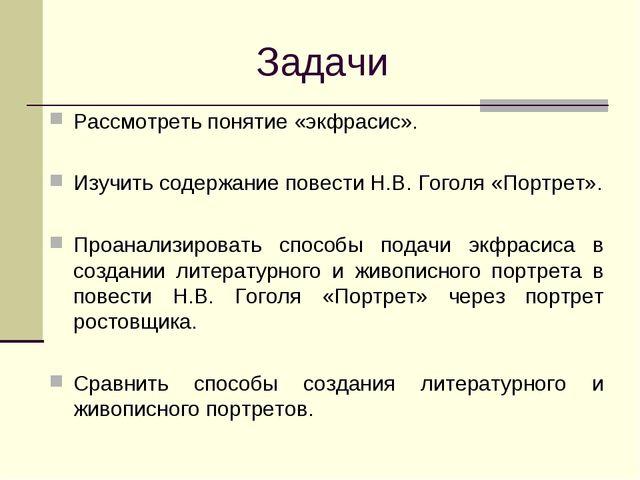 Задачи Рассмотреть понятие «экфрасис». Изучить содержание повести Н.В. Гоголя...
