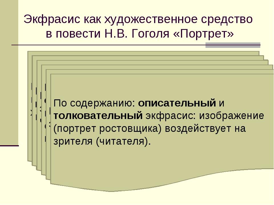 Экфрасис как художественное средство в повести Н.В. Гоголя «Портрет» Перед на...
