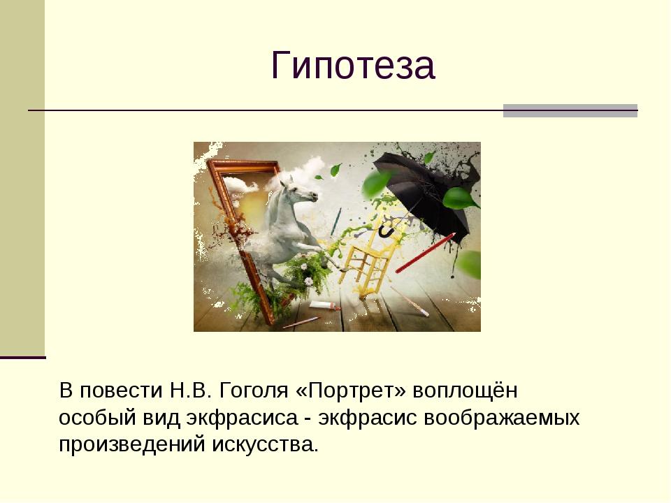 Гипотеза В повести Н.В. Гоголя «Портрет» воплощён особый вид экфрасиса - экфр...