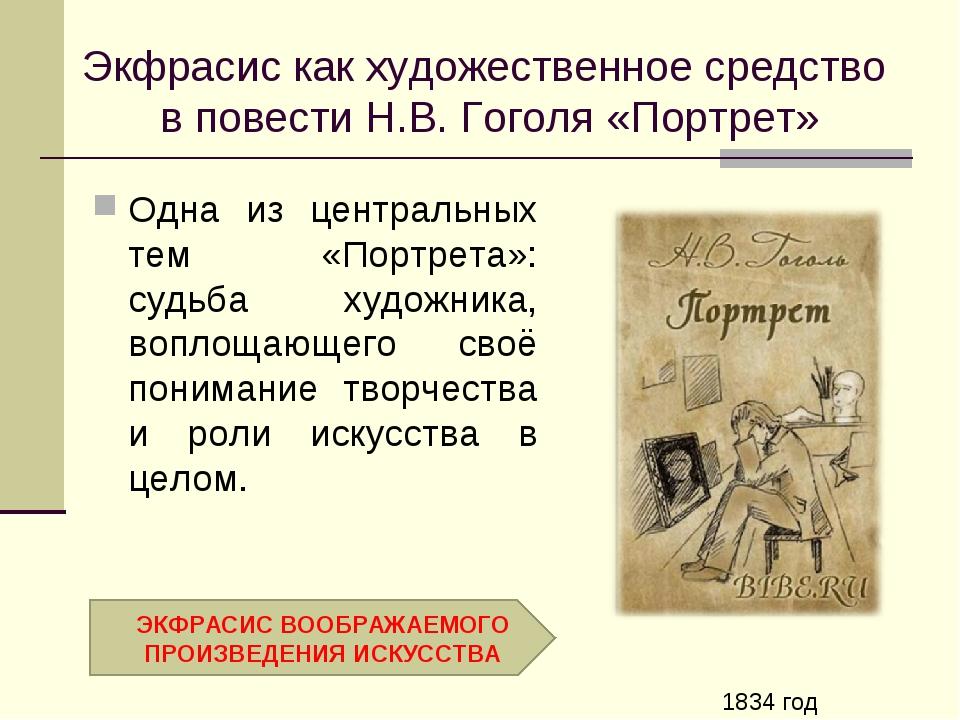 Экфрасис как художественное средство в повести Н.В. Гоголя «Портрет» Одна из...