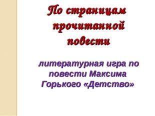По страницам прочитанной повести литературная игра по повести Максима Горько