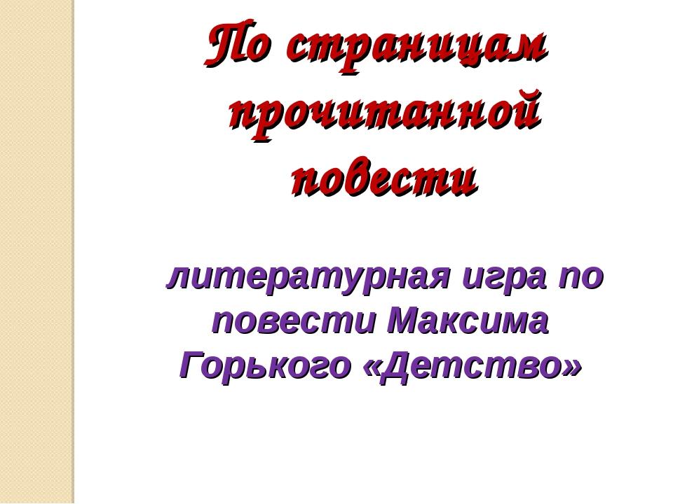 По страницам прочитанной повести литературная игра по повести Максима Горько...
