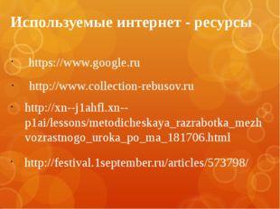 https://www.google.ru http://www.collection-rebusov.ru Используемые интернет