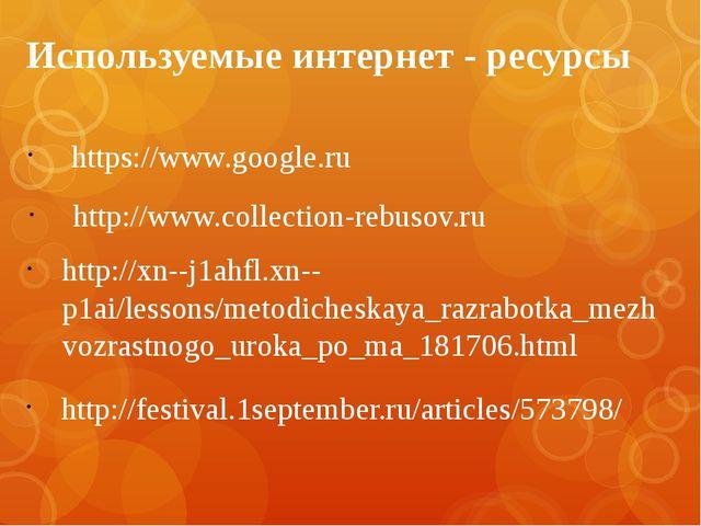 https://www.google.ru http://www.collection-rebusov.ru Используемые интернет...