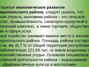 Характеризуяэкономическое развитие Симферопольского района, следует указать,