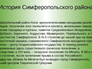 История Симферопольского района Симферопольский район богат археологическими