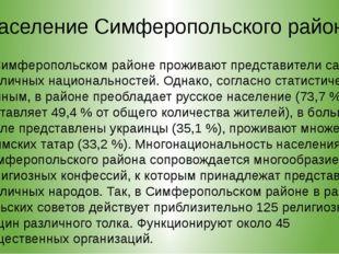 Население Симферопольского района В Симферопольском районе проживают представ