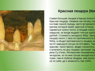 Красная пещера (Кизил-Коба) Самая большая пещера в Крыму Кизил-Коба или Красн